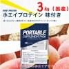 100%ナチュラルホエイプロテイン ピーチ味 3kg 5000円(税込)購入チケット