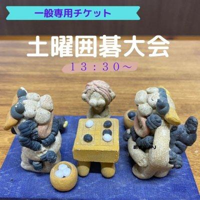 【現地払い限定】土曜日囲碁大会 一般チケット
