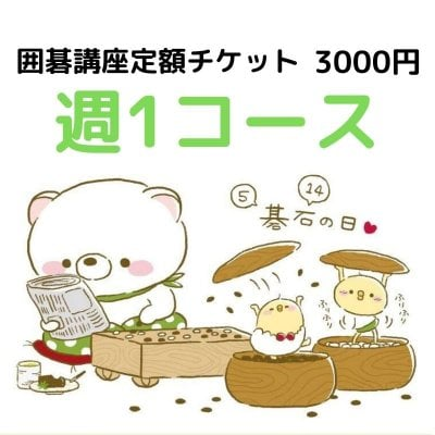 囲碁講座週1コース3000円チケット