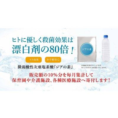 ジアの素 次亜塩素酸パウダー5袋入り(2ℓ×5本=10ℓ分)消毒 除菌