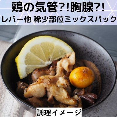 レバー・砂肝・鶏皮 他 稀少部位ミックスパック(産地直送冷凍便)