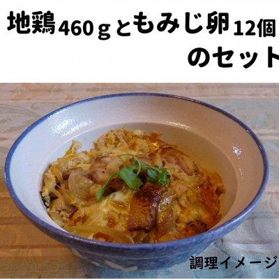 親子丼などに!地鶏460gと江田島もみじたまご12個のセット(産地直送・冷蔵便)