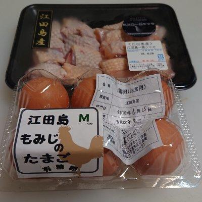 親子丼などに!地鶏230gと江田島もみじたまご6個のセット(産地直送・冷蔵便)
