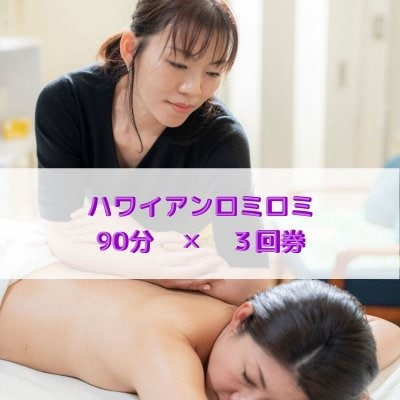 肩凝り|腰痛|ほぐし|浮腫み|癒やし|ハワイアンロミロミ90分|3回券
