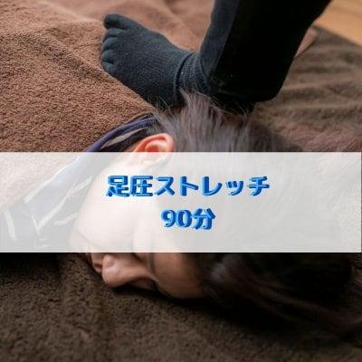 肩コリ|腰痛|むくみ改善|四十肩|高血圧|足圧ストレッチ90分