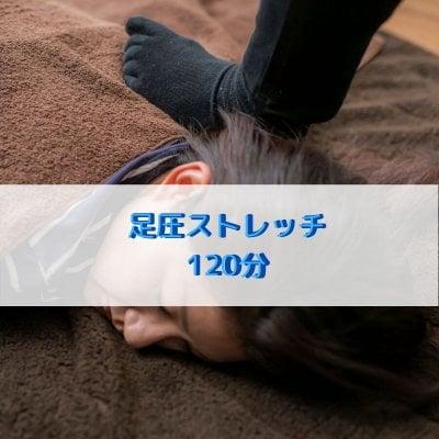 肩コリ|腰痛|むくみ改善|四十肩|高血圧|足圧ストレッチ120分