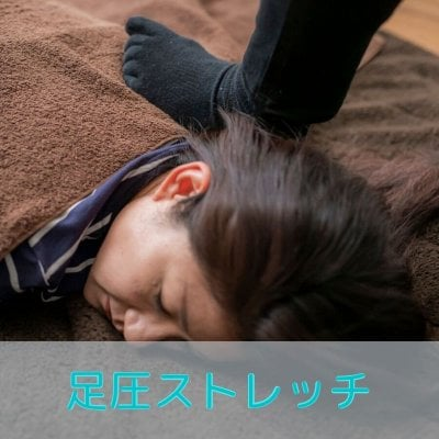 【初回限定!】|肩コリ・腰痛・むくみ改善|足圧ストレッチ90分
