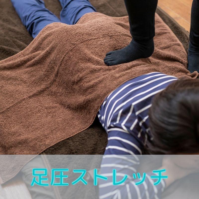 ご紹介キャンペーン【50%OFF!】|足圧ストレッチ90分のイメージその2