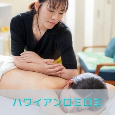 【初回限定!】肩コリ|腰痛|ほぐし|浮腫み|癒やし|ハワイアンロミロミ|90分