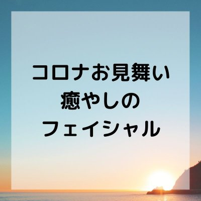 【コロナお見舞い】癒やしのフェイシャル♡|超お得な60分!