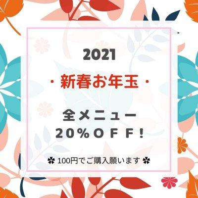 クライアント様専用|新春お年玉|全メニュー20%OFF!