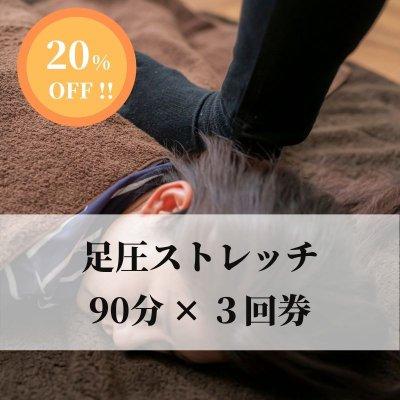 足圧ストレッチ90分|3回券|肩コリ|腰痛|むくみ改善|四十肩|高血圧etc.
