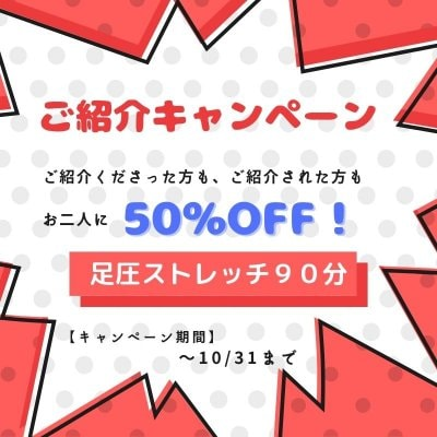 ご紹介キャンペーン【50%OFF!】|足圧ストレッチ90分