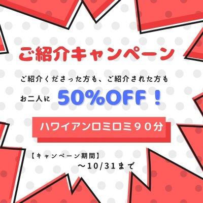 ご紹介キャンペーン【50%OFF!】|ハワイアンロミロミ90分