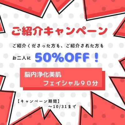 ご紹介キャンペーン【50%OFF!】|脳内浄化美肌フェイシャル90分