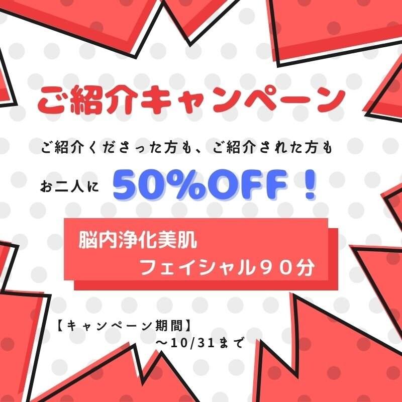 ご紹介キャンペーン【50%OFF!】|脳内浄化美肌フェイシャル90分のイメージその1