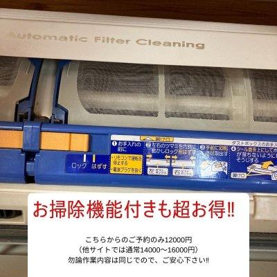 激安エアコンクリーニング(お掃除機能付き)12000円