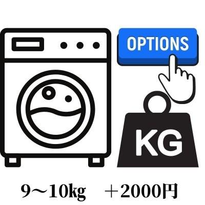 洗濯機オプション9〜10㎏ +2000円