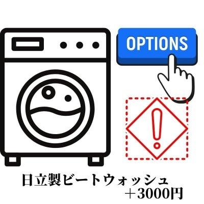 洗濯機オプション 日立製ビートウォッシュ+3000円