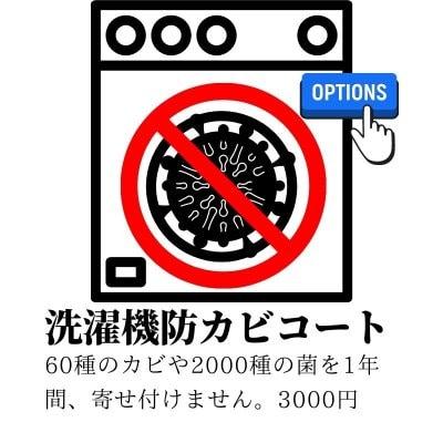 洗濯機オプション防カビ防菌コートPLUS 3000円