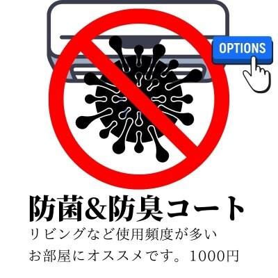 エアコンオプション防菌&防臭コート 1000円