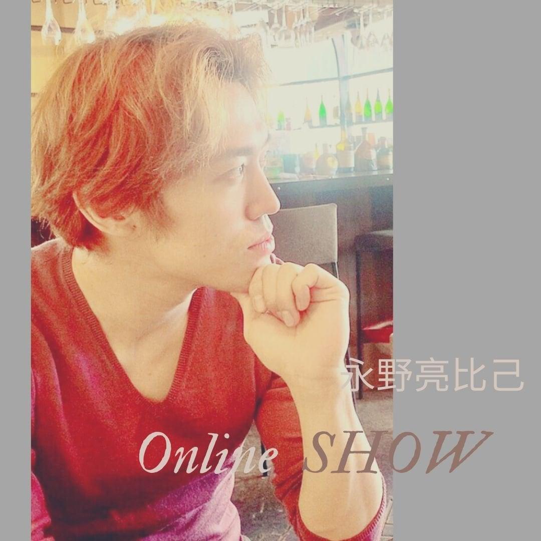 永野亮比己 Online SHOW vol.2のイメージその1