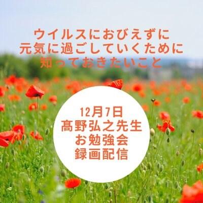 12月7日 高野弘之先生お勉強会 録画配信
