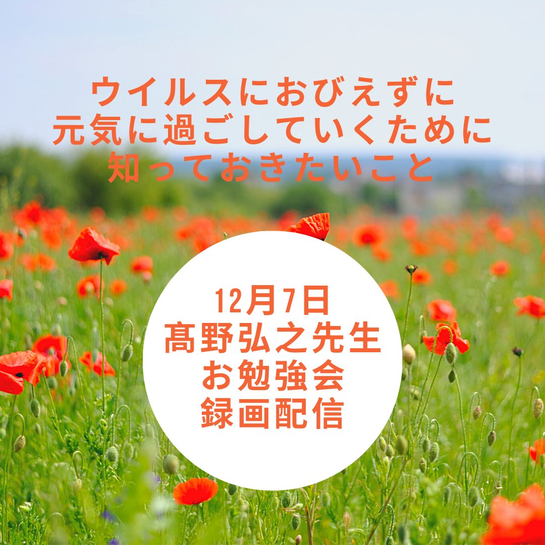 12月7日 高野弘之先生お勉強会 録画配信のイメージその1