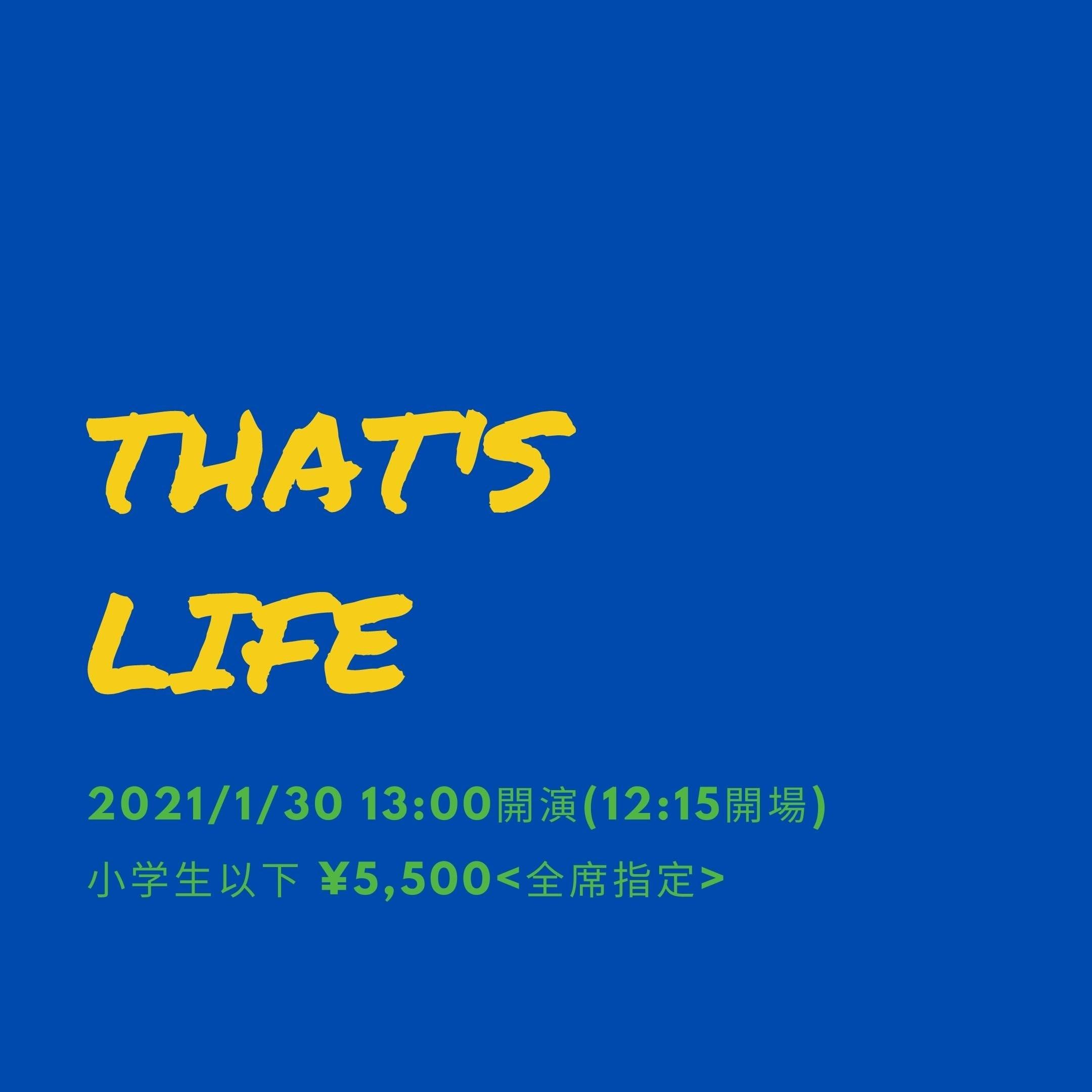 That's Life 子どもチケット[①13:00開演回]のイメージその1