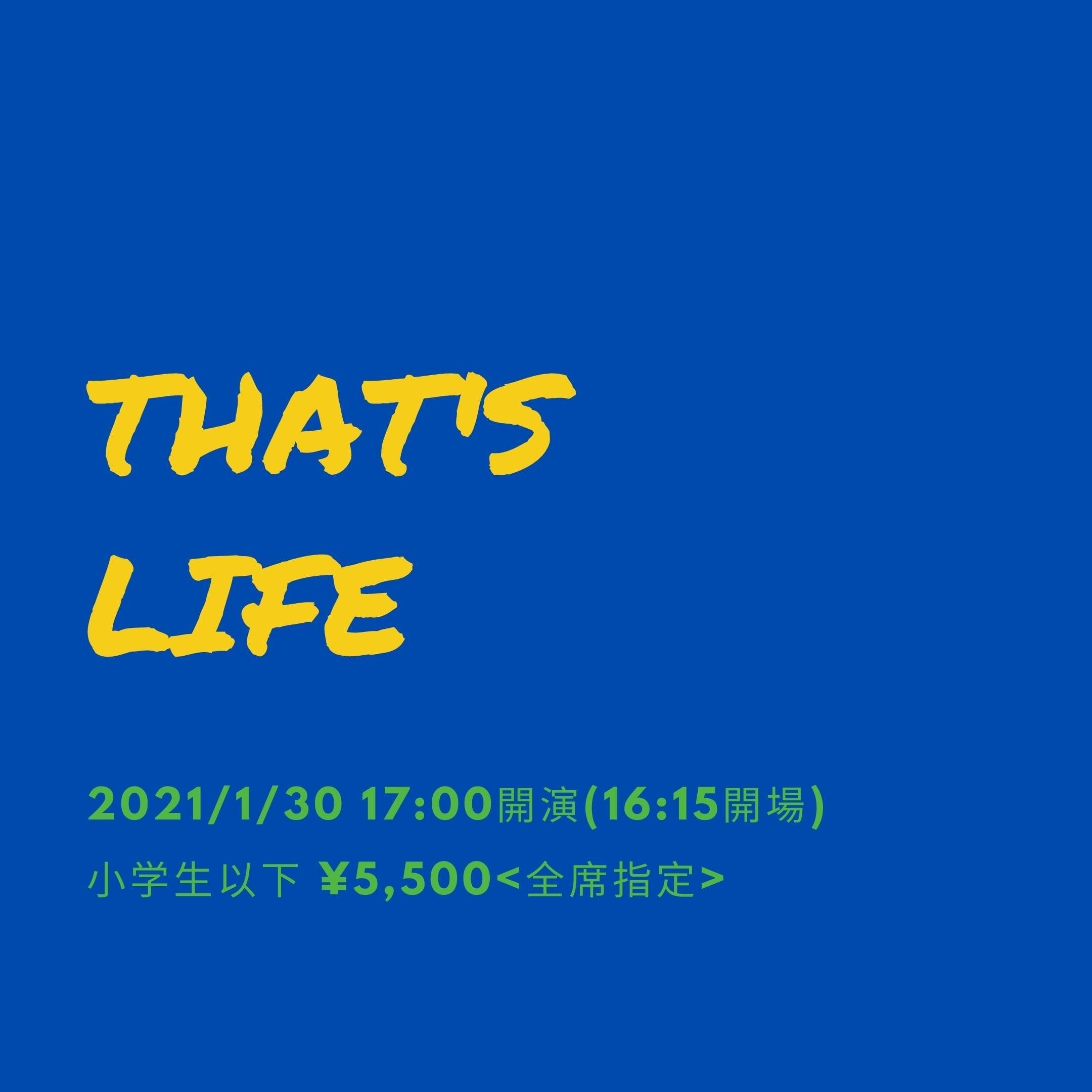 That's Life 子どもチケット[②17:00開演回]のイメージその1