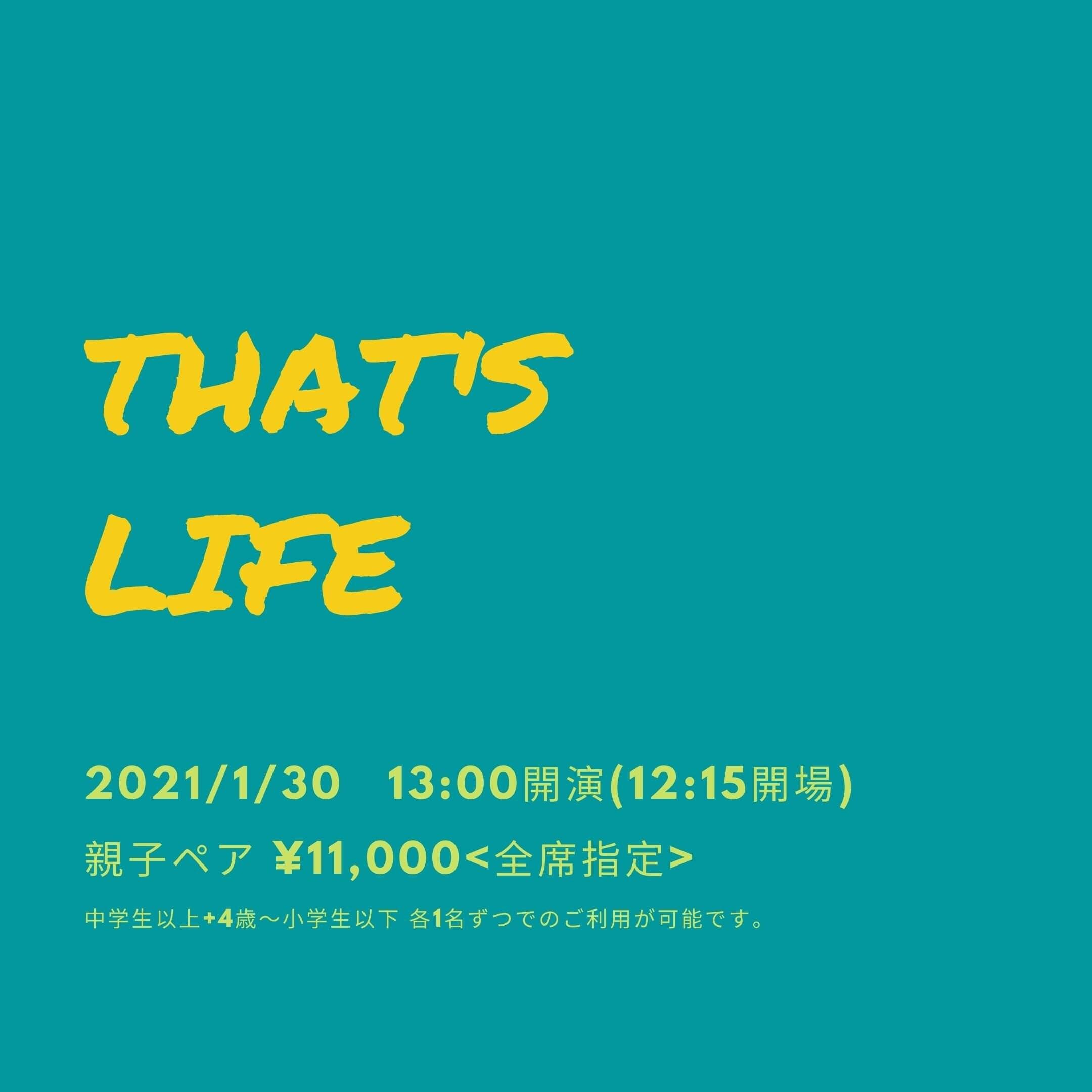 That's Life 親子ペアチケット[①13:00開演回]のイメージその1