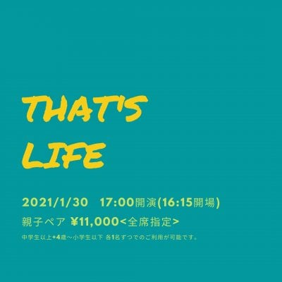 That's Life 親子ペアチケット[②17:00開演回]