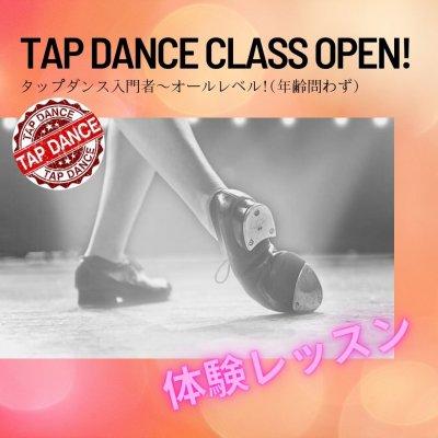 タップダンスクラス 体験レッスンticket