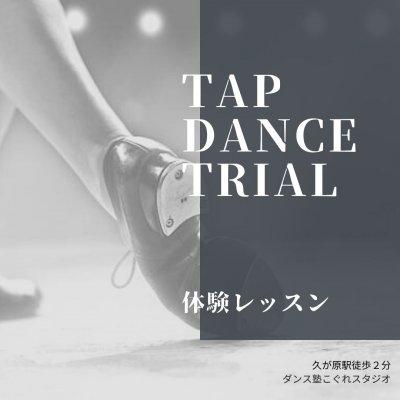 【新規様限定】タップダンスクラス 体験レッスンチケット