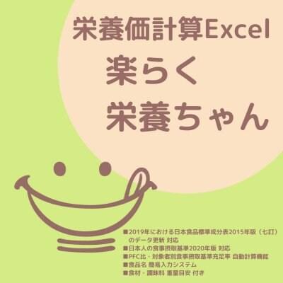 栄養価計算Excelファイル「楽らく栄養ちゃん」