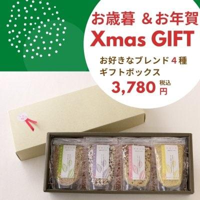 [お歳暮・クリスマスギフト・お年賀]100g×セレクト4種パック <ラッピング...