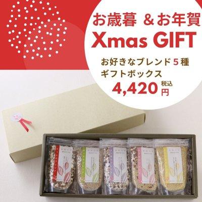 [お歳暮・クリスマスギフト・お年賀]100g×セレクト5種パック <ラッピング...