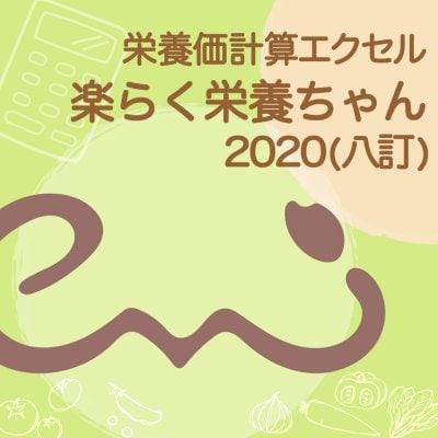 栄養価計算エクセル「楽らく栄養ちゃん 2020(八訂)」