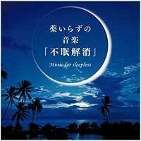 薬いらずの音楽「不眠解消」 CD