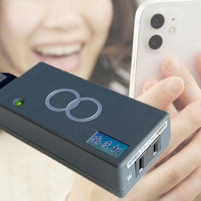 スマートフォン・タブレット・携帯電話 専用電源タップ 「あまね」