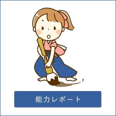 能力レポート【個性心理學】