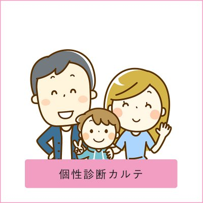 個性診断カルテ【個性心理學】