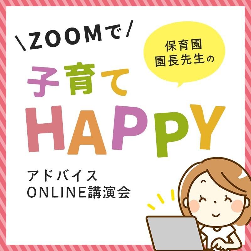 ZOOMオンライン講座「子育てハッピーアドバイス」のイメージその1
