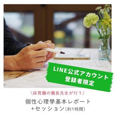 【LINE公式アカウント登録者限定×メルマガクーポンご利用】基本レポート+セッション約1時間程度【個性心理學】