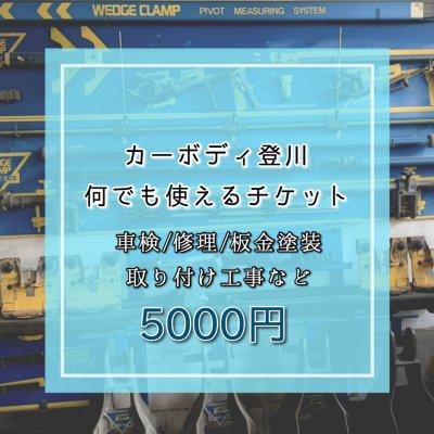 カーボディ登川/車検/修理/板金塗装/取り付け工事など、何でも使える5000円チケット