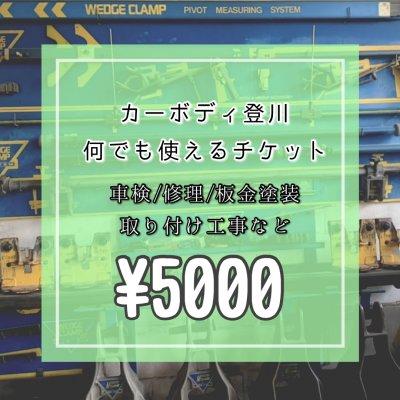 【5000円チケット】カーボディ登川/車検/修理/板金塗装/取り付け工事などのお支払にポイントお付けします。