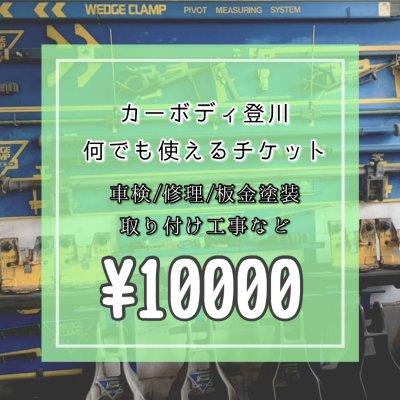 【10000円チケット】カーボディ登川/車検/修理/板金塗装/取り付け工事などのお支払にポイントお付けします。