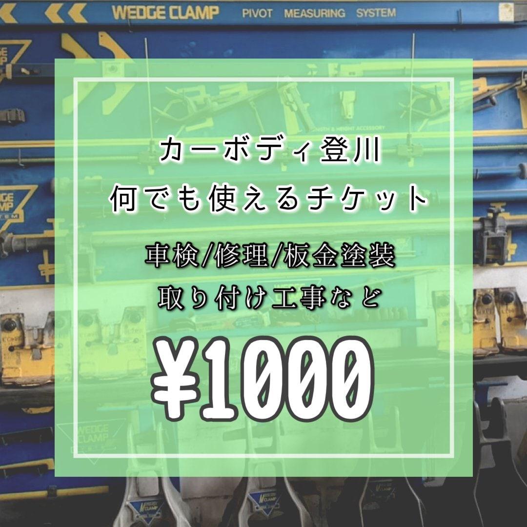 【1000円チケット】カーボディ登川/車検/修理/板金塗装/取り付け工事などのお支払にポイントお付けします。のイメージその1