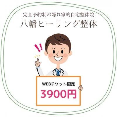 【初回の方限定!】☆ 姫路の整体なら 八幡ヒーリング整体 ☆