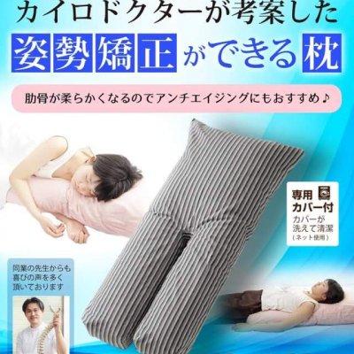 【美姿勢革命 クリエピローDX  低反発 コットン】   枕はただ気持ちよく寝るだけのものではない!!睡眠は人生の三分の一。クリエピローで健康で美しくなる!!